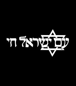 'Am Israel Chai' Hebrew Star of David Shirt