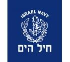 Israel Navy Hebrew IDF Shirt