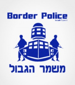 MAGAV Border Police - Israel Hebrew Shirt
