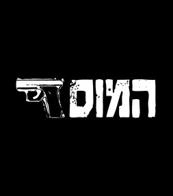 "Israel ""Mossad"" Hebrew Shirt"