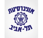 Israel Tel Aviv University Hebrew Shirt