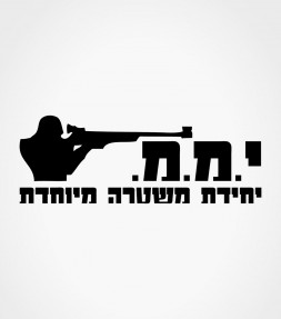 YAMAM Counter-Terrorism Force Israel Hebrew Shirt