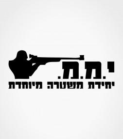 YAMAM Counter-Terrorism Force Israel Hebrew Shirt