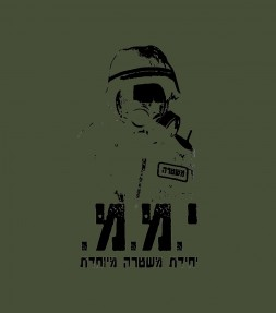 YAMAM Counter-Terrorism Hebrew Shirt