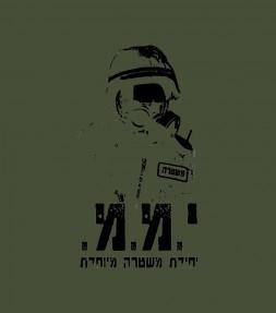 YAMAM Counter-Terrorism Hebrew Shirt