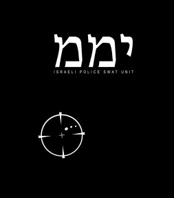 YAMAM Counter-Terrorism Israel Police Swat Unit Shirt