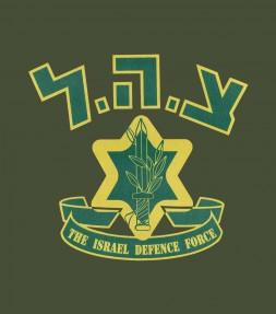 """Zahal"" Israel Army IDF Shirt"
