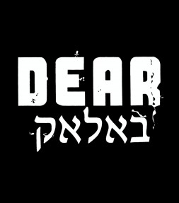 Dear Balak Funny Israel Hebrew Shirt