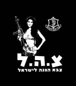 IDF Woman Hebrew Shirt