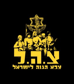 Women of the IDF Hebrew Shirt