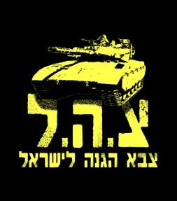 Tzahal - Hebrew IDF Tank Shirt