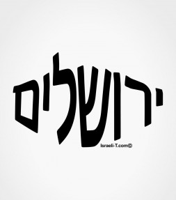 Jerusalem Israel Hebrew Shirt