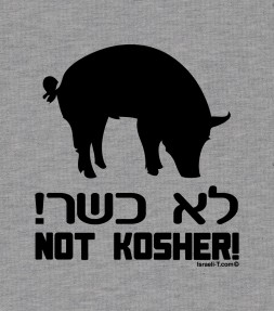 Not Kosher! Funny Jewish Hebrew Shirt