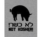 Not Kosher! Funny Jewish Hebrew Shirt