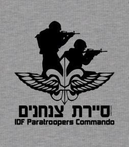 IDF Paratroopers Commando Hebrew Shirt