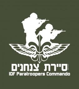"""Sayeret Tzanhanim"" IDF Paratrooper Shirt"