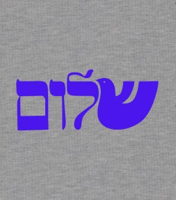 Dove of Peace Hebrew Shirt
