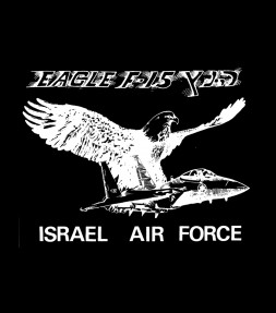 IAF Eagle F-15 Logo - Israel Air Force Shirt