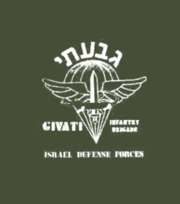 Givati Infantry Hebrew IDF Shirt