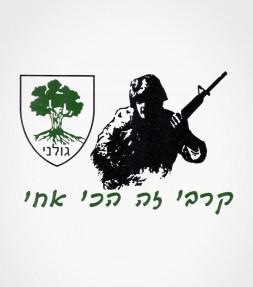 IDF Golani Brigade Hebrew Shirt