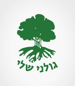 Golani Unit IDF Hebrew Shirt