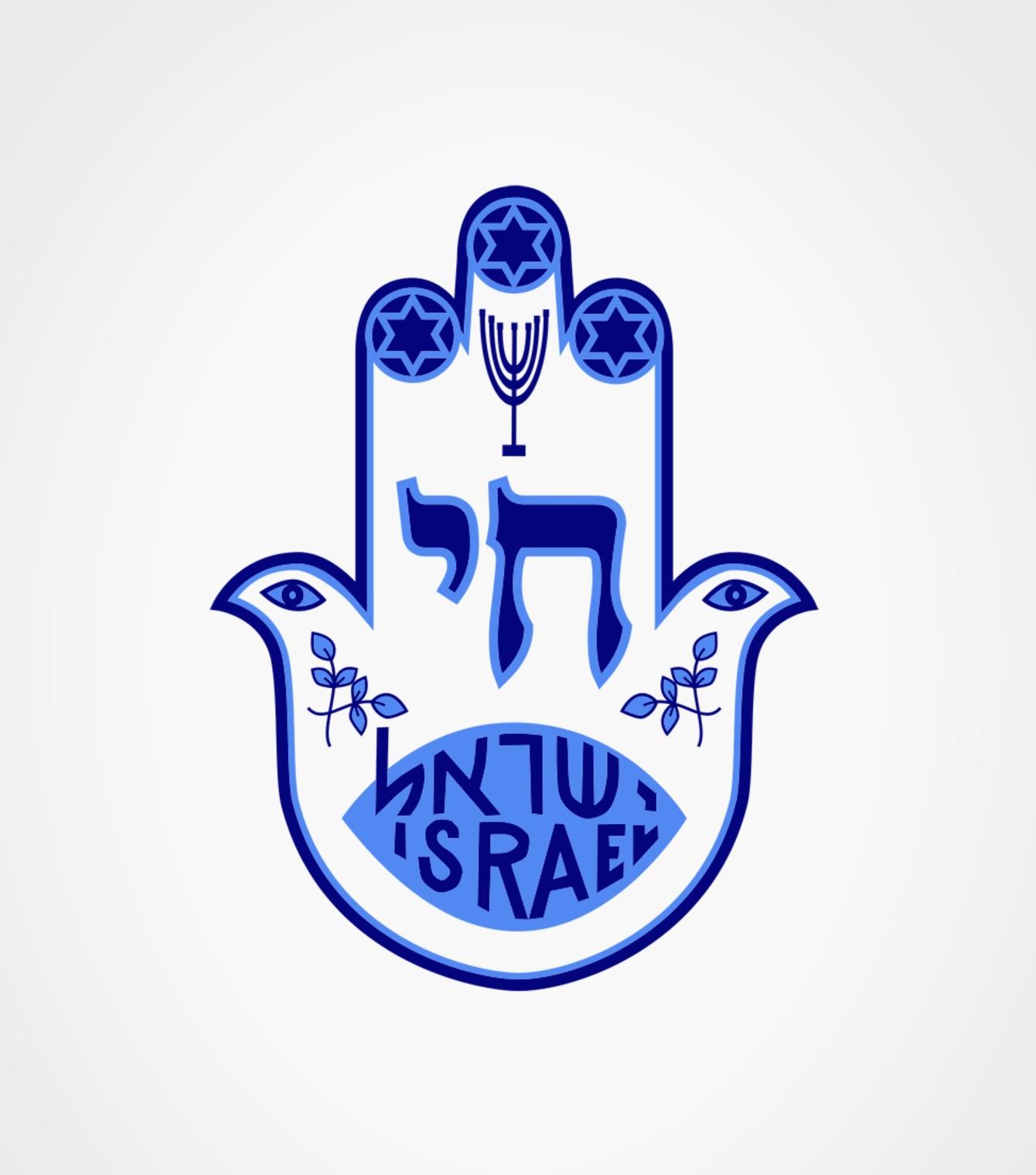 Hamsa Shirts Israeli T