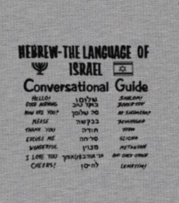 "Hebrew Language Israel ""Conversation Guide"" Shirt"