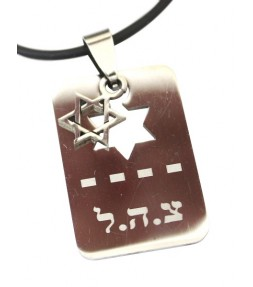 Tzahal Israel Army Star of David - IDF Pendant Necklace