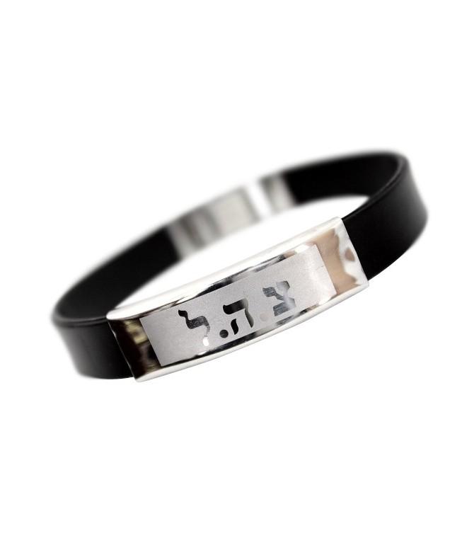Tzahal IDF Bracelet Hebrew Wristband