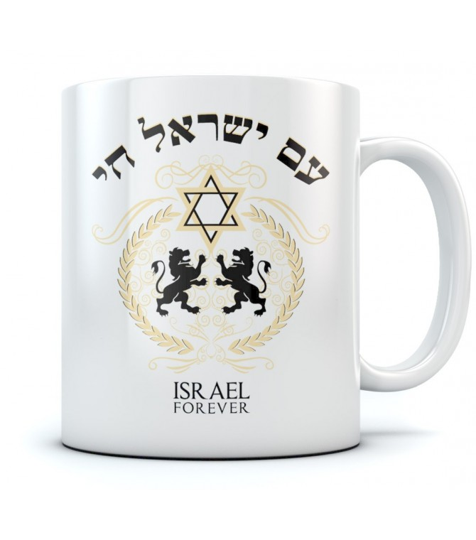"Israel Forever ""Am Israel Chai"" Hebrew Coffee Mug"