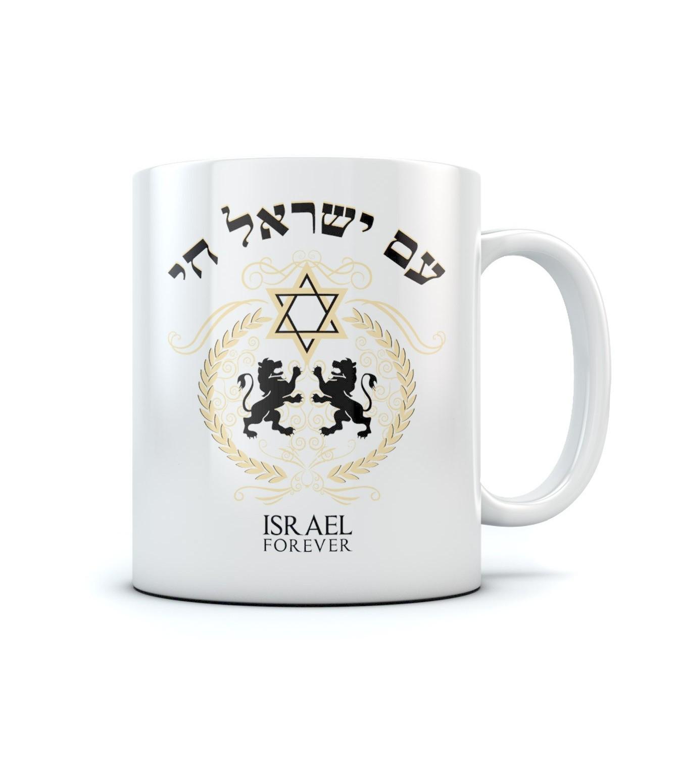 "Israel Forever ""Am Israel Chai"" Hebrew Coffee Mug Israeli T"