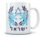 Lion of Judah Star of David Israel Hebrew Coffee Mug