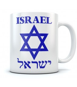 Star of David Hebrew Israel Coffee Mug