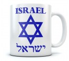Israel Star of David Hebrew Coffee Mug