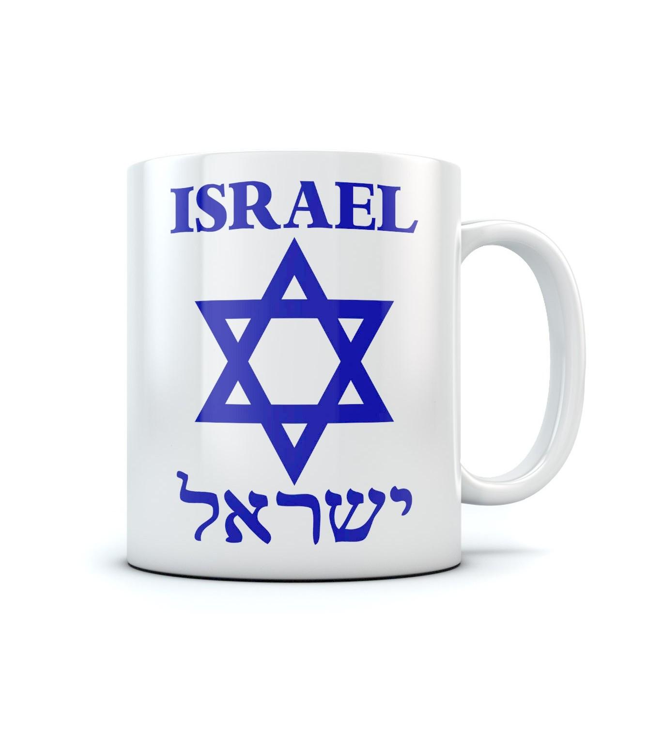israel star of david hebrew coffee mug israeli t