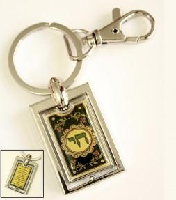 CHAI Jewish Hebrew Key Ring Chain