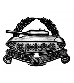 Israel Army IDF Armor Corps Badge