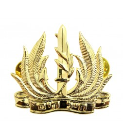 Israel Army Navy Badge