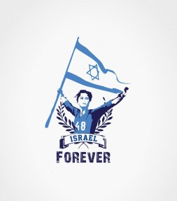 Israel Forever Shirt