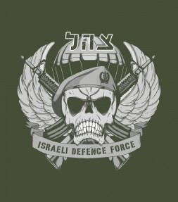 "Tzahal ""War and Glory"" Hebrew IDF Shirt"