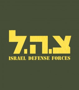 Tzahal Israel Army IDF Hebrew Shirt