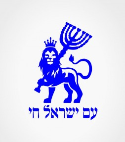 Am Israel Chai Lion of Judah with Menorah Hebrew Shirt