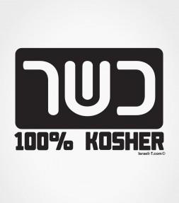 100% Kosher - Funny Jewish Shirt