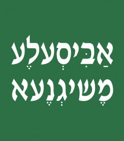 A Bisele Meshugana Funny Jewish Saying Hebrew Shirt