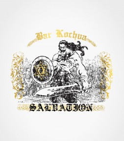 Bar Kochva SALVATION - Vintage  Jewish Shirt