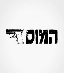 The Mossad - Hebrew Shirt