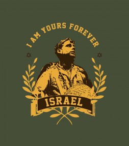 I Am Yours Forever Israel Support Shirt