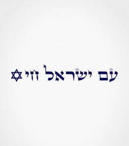 Am Israel Chai Hebrew Shirt