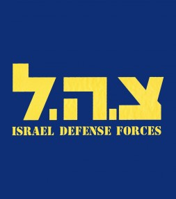 "Israel Defense Forces ""Tzahal"" Crest Design Shirt"