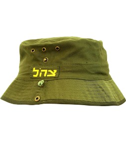 Tzahal IDF Large Green Hebrew Shade Hat